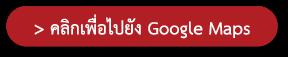 GoogleMaps-เดินทาง-Groovy™