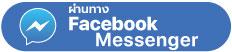 ติดต่อผ่านทาง Facebook Messenger
